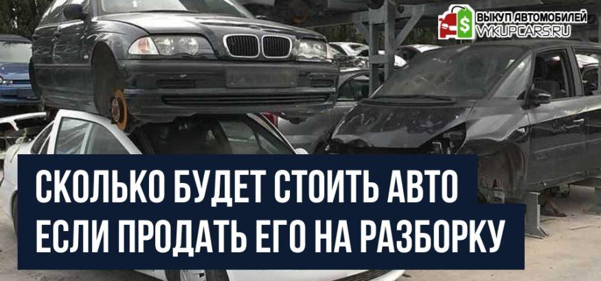 Сколько будет стоить авто если продать его на разборку