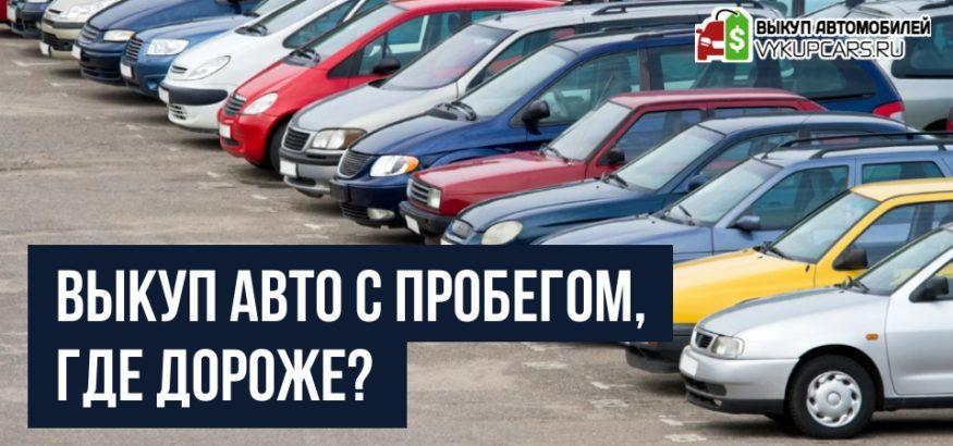 Выкуп авто с пробегом, где дороже?