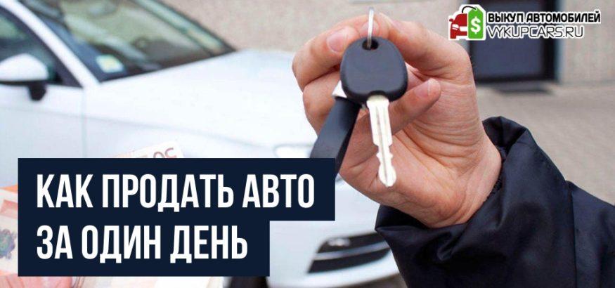 kak-prodat-avto-za-odin-den