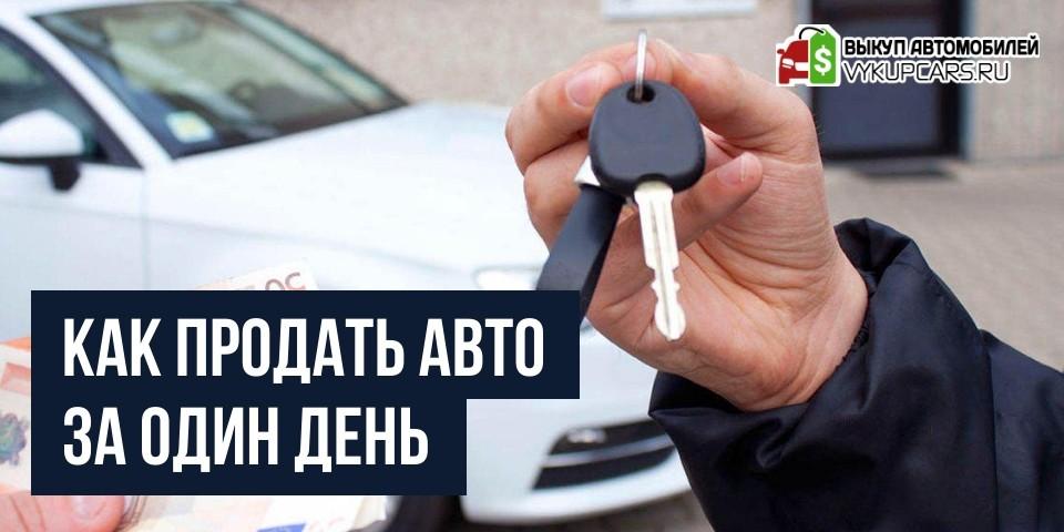 Как продать авто за один день