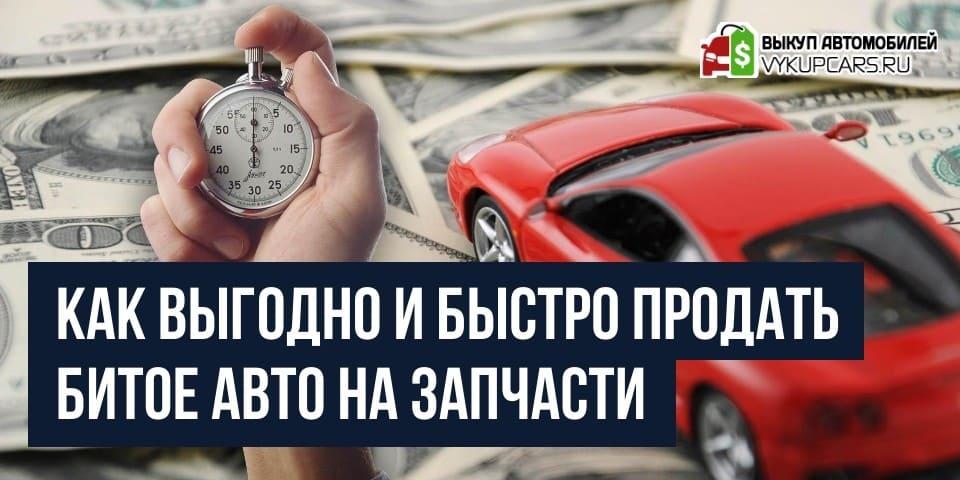 Способы срочной продажи автомобиля