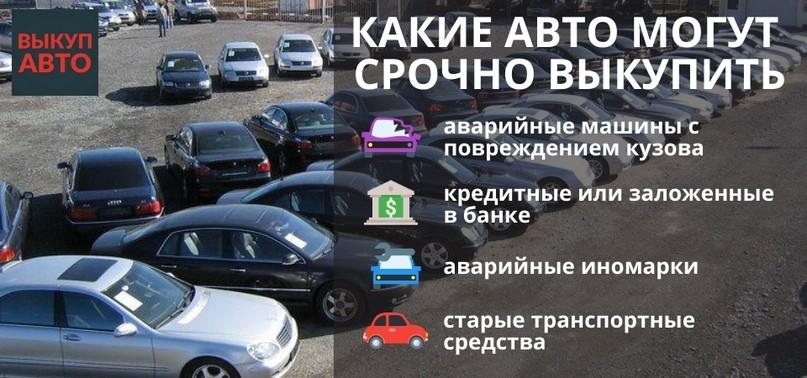 Какие авто выкупает компания ВыкупАвто
