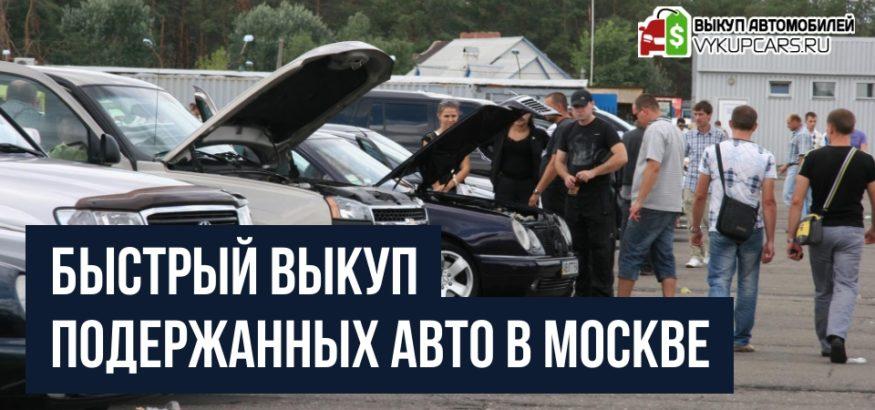 Быстрый выкуп подержанных авто в Москве