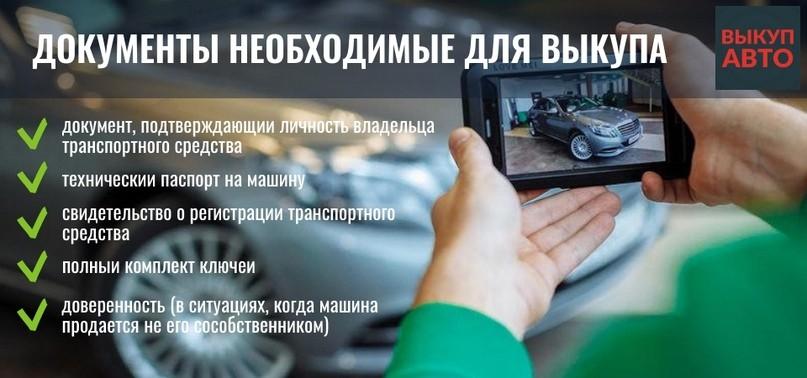 Документы для быстрого выкупа авто