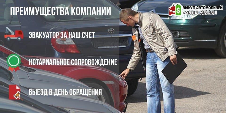 Преимущества выкупа подержанных авто в Москве