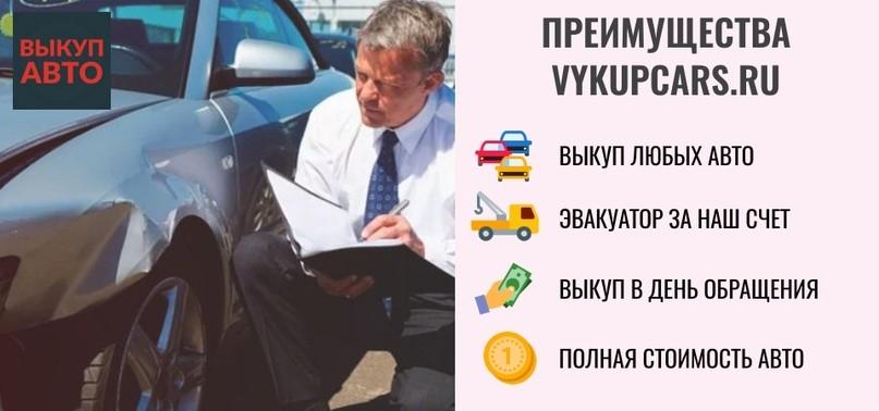 Преимущества ВыкупАвто.ру