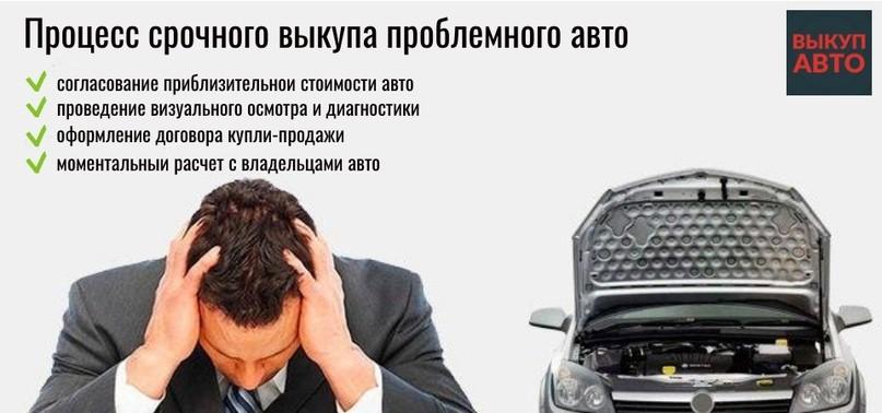 Срочный выкуп авто с проблемами