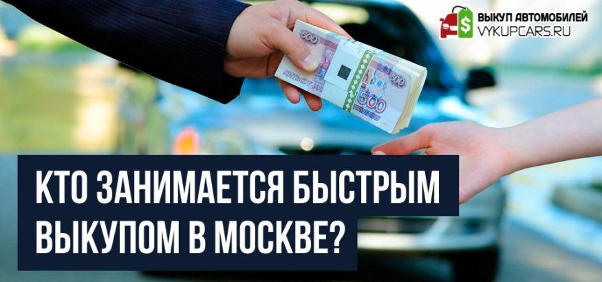 Кто занимается быстрым выкупом в Москве?