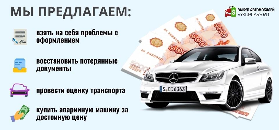 Услуги компании ВыкупАвто.ру