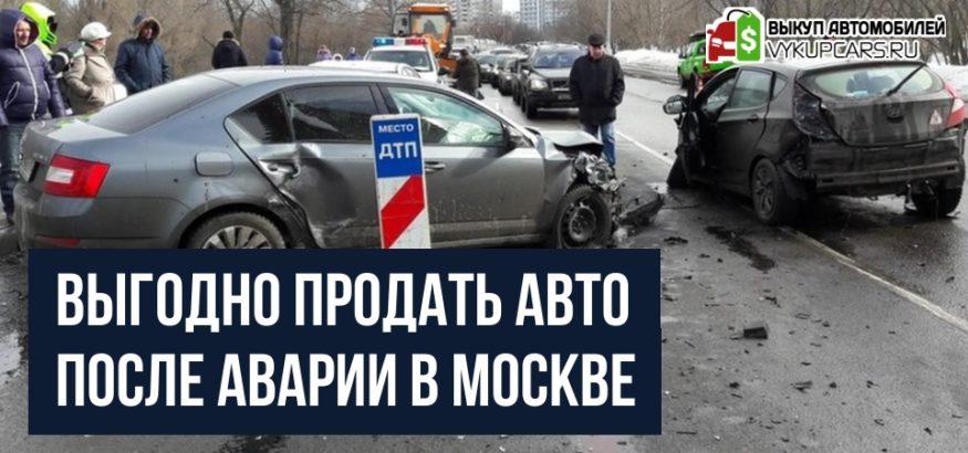 Выгодно продать авто после аварии в Москве