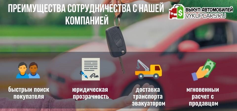 Преимущества продажи авто после аварии через ВыкупАвто