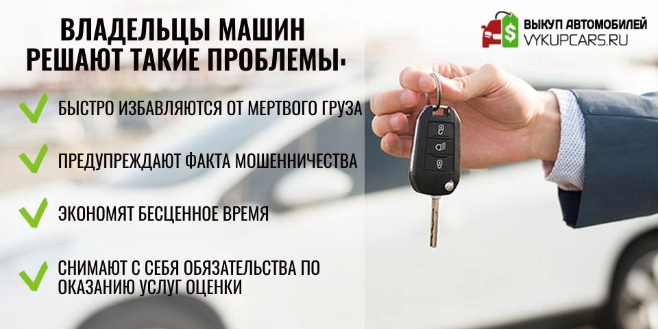 Преимущества выкупа аварийного авто
