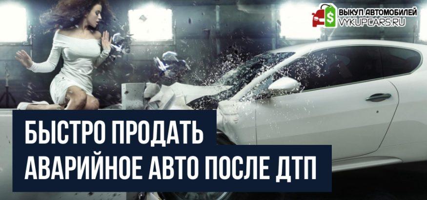 Быстро продать аварийное авто после ДТП