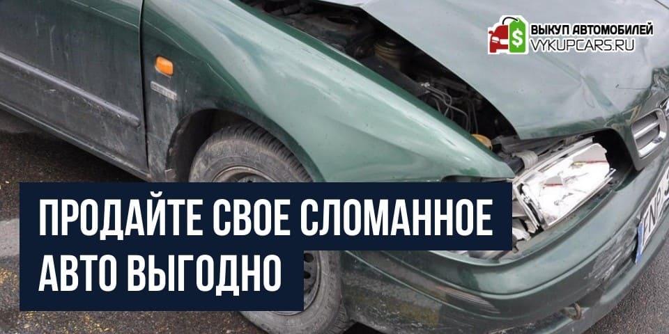 Продайте свое сломанное авто выгодно