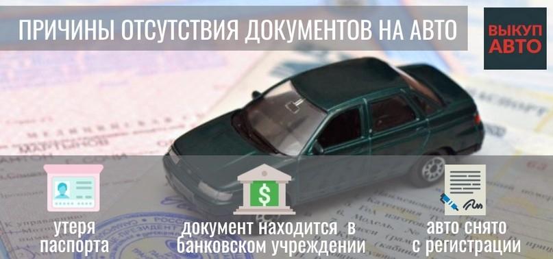 Причины отсутсвия документов на авто